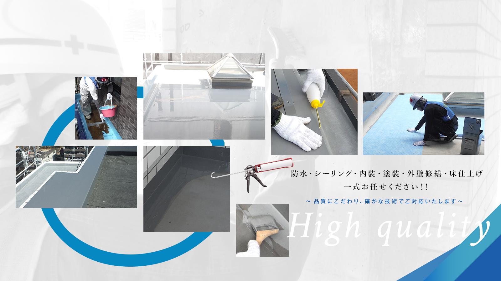 防水・シーリング・内装・塗装・外壁修繕・床仕上げ 一式お任せください!!