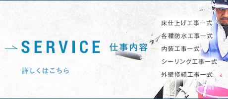 half_banner_service